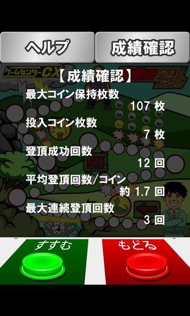 【ゲームセンターCX】高尾山のぼりのスクリーンショット_2