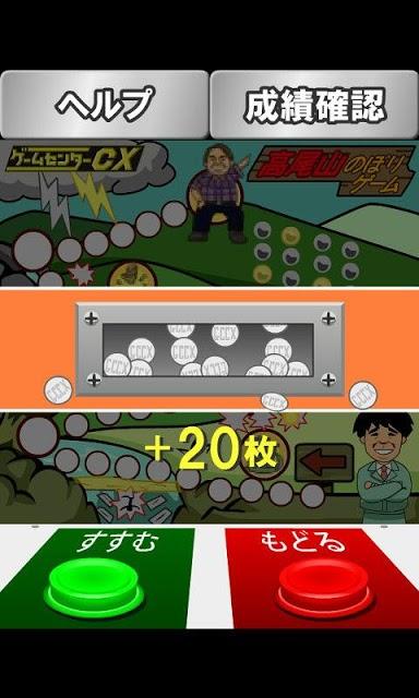 【ゲームセンターCX】高尾山のぼりのスクリーンショット_3