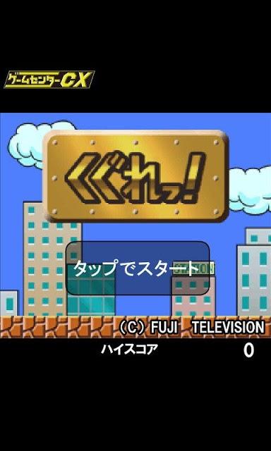 【ゲームセンターCX】くぐれっ!のスクリーンショット_1