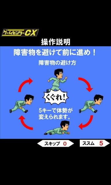 【ゲームセンターCX】くぐれっ!のスクリーンショット_2