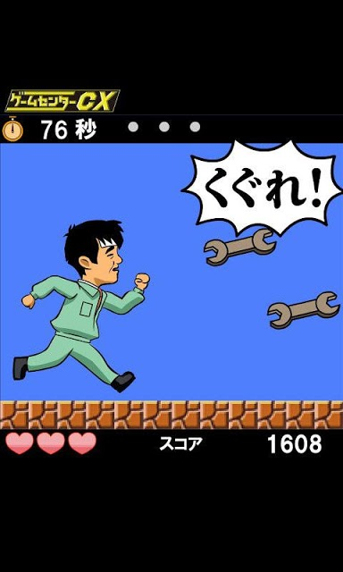 【ゲームセンターCX】くぐれっ!のスクリーンショット_3