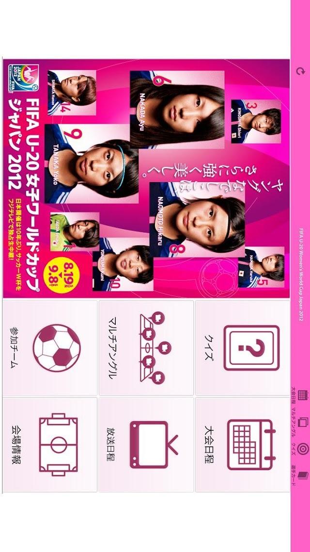 FIFA U-20女子サッカー応援アプリ タブレット版のスクリーンショット_1