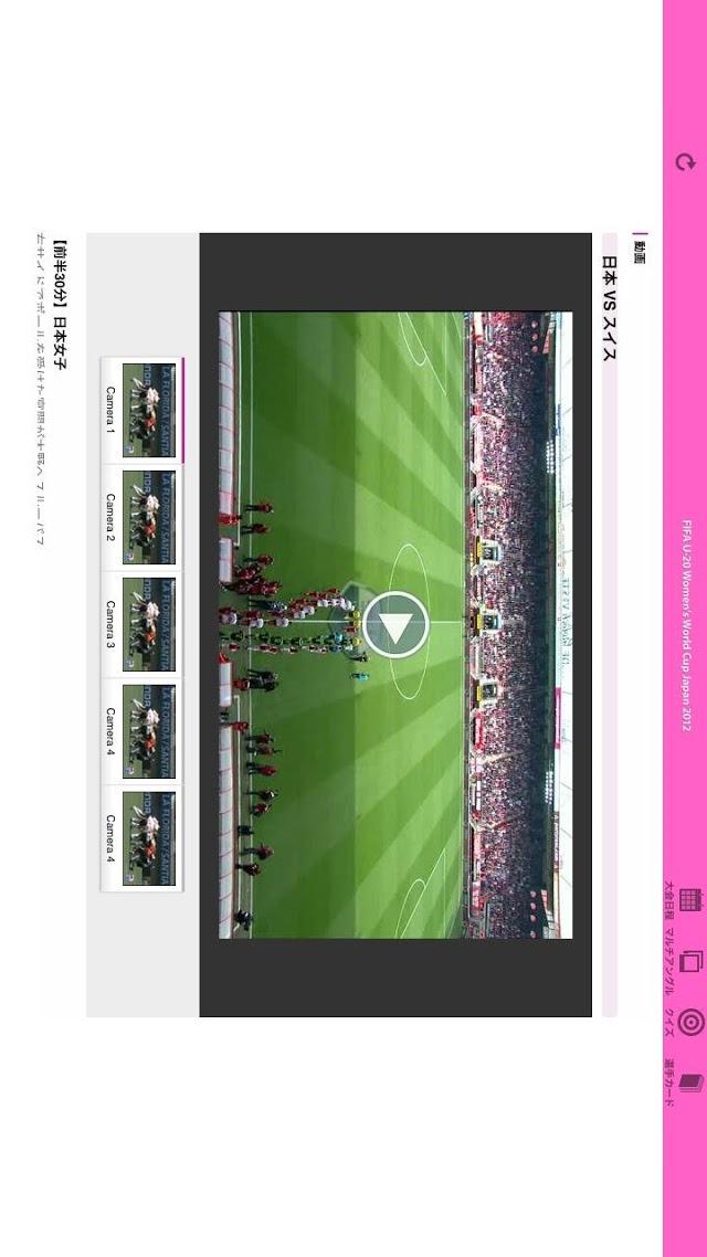 FIFA U-20女子サッカー応援アプリ タブレット版のスクリーンショット_2