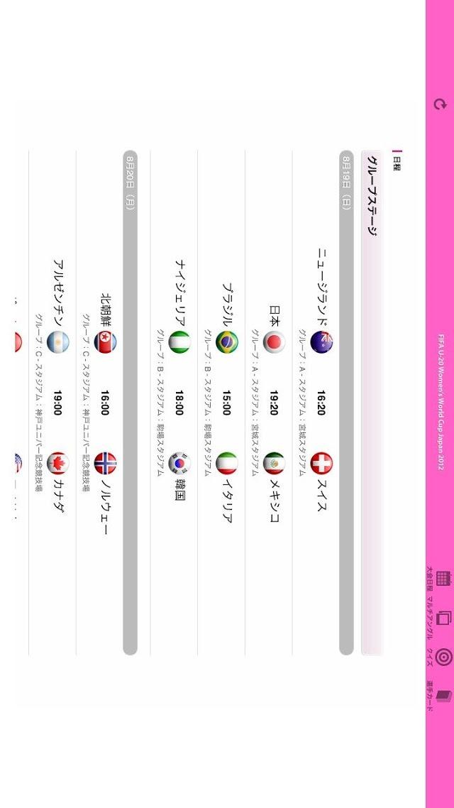 FIFA U-20女子サッカー応援アプリ タブレット版のスクリーンショット_3