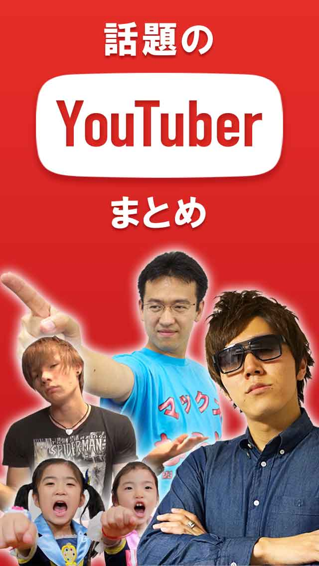 速報!Youtuberまとめ〜今話題の人気ユーチューバー動画を最速でお届け〜のスクリーンショット_1