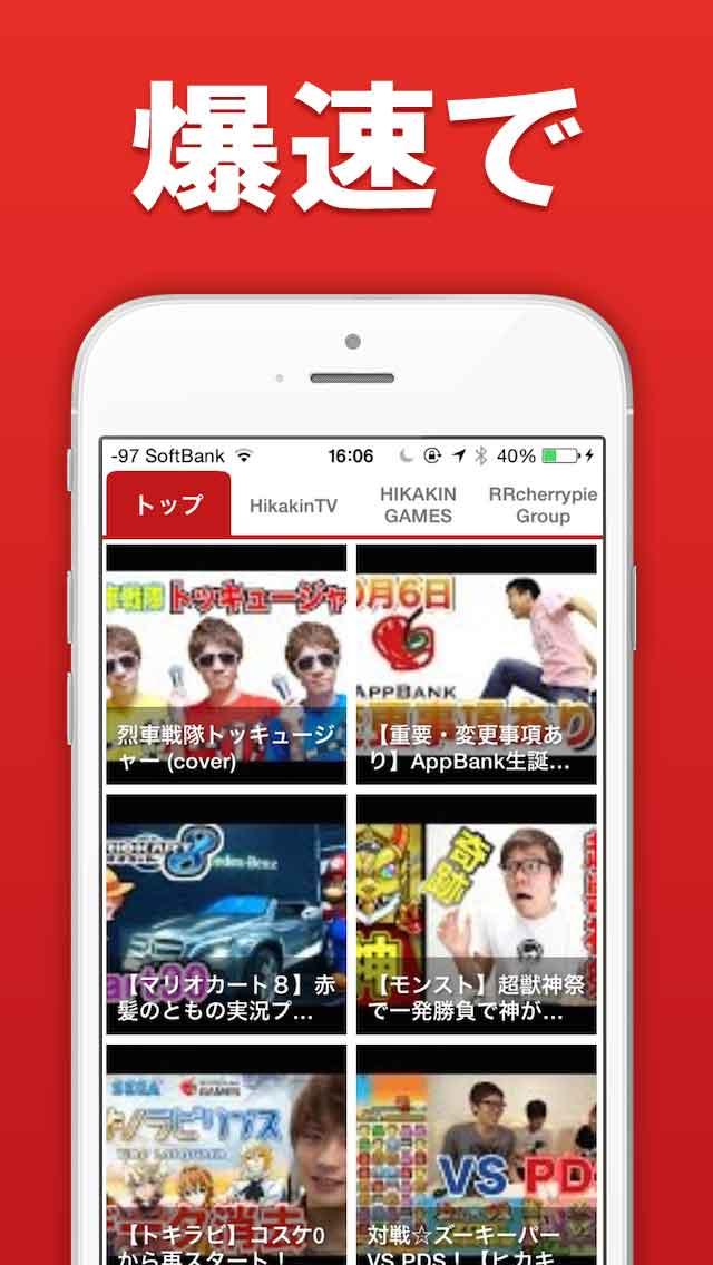 速報!Youtuberまとめ〜今話題の人気ユーチューバー動画を最速でお届け〜のスクリーンショット_2