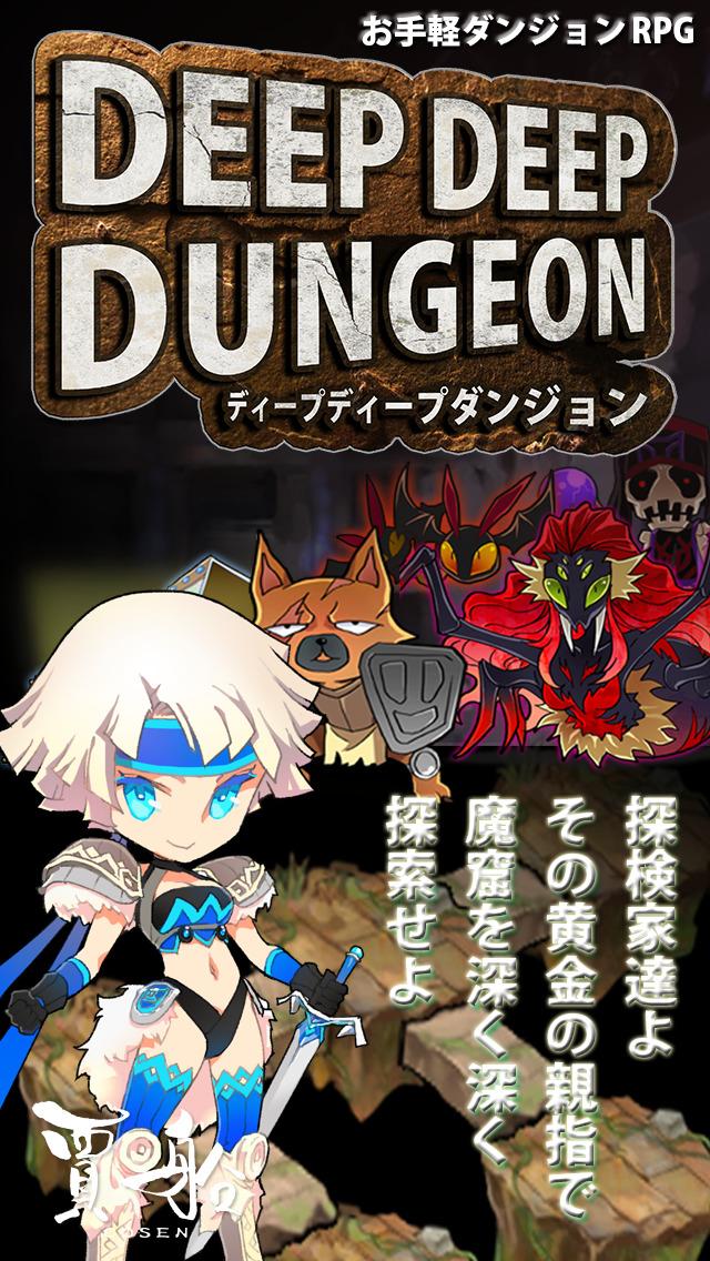 基本無料のお手軽RPGディープディープダンジョンのスクリーンショット_1