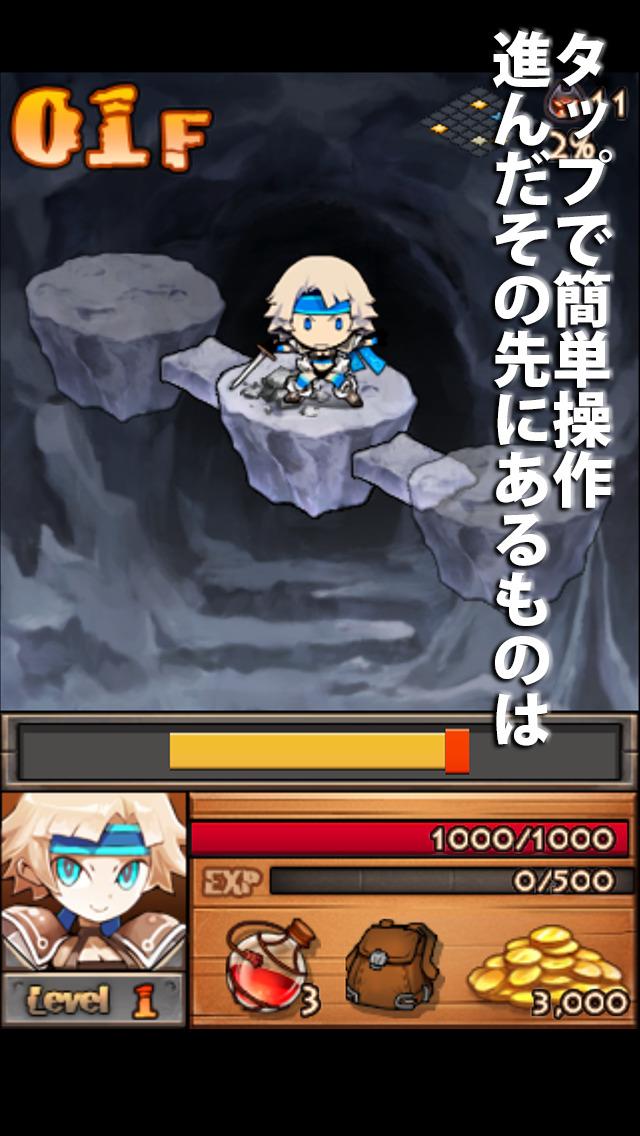 基本無料のお手軽RPGディープディープダンジョンのスクリーンショット_2