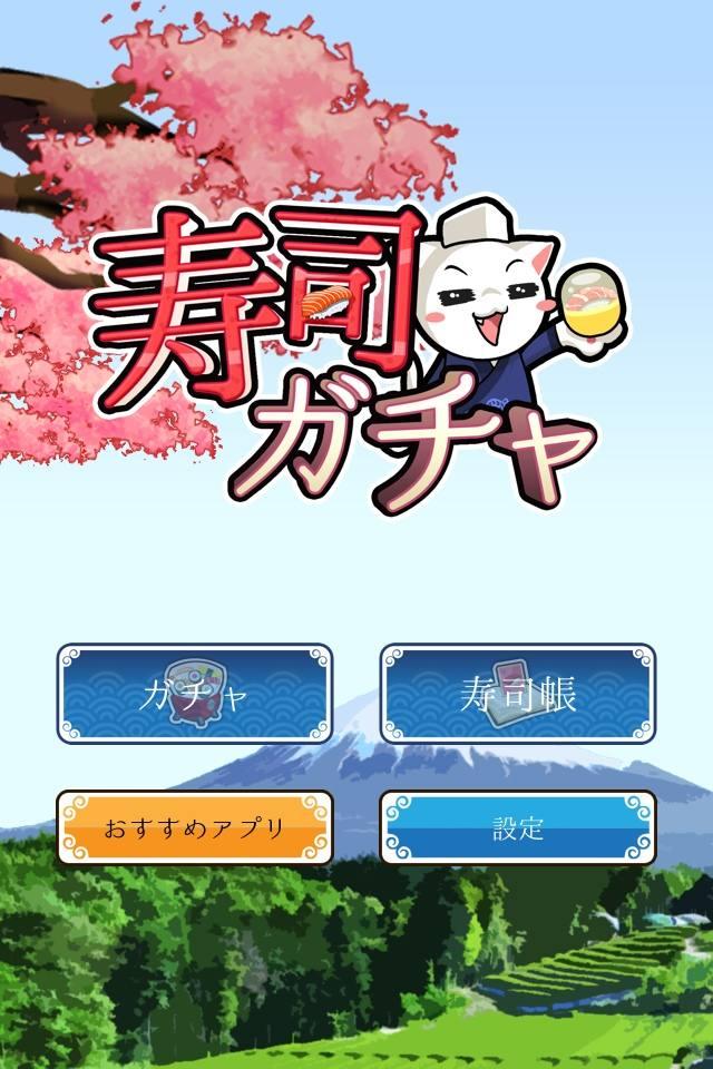 寿司ガチャ|業界最高水準の新鮮なネタをいつでもガチャで!のスクリーンショット_2