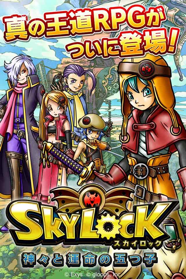 SKYLOCK - 神々と運命の五つ子 -のスクリーンショット_1