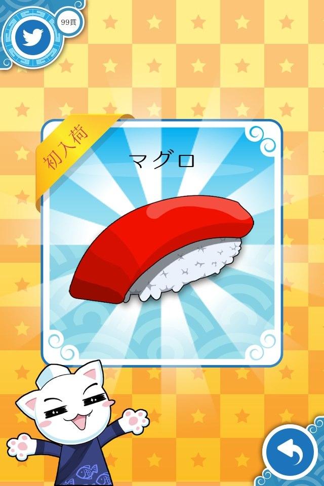 寿司ガチャ|業界最高水準の新鮮なネタをいつでもガチャで!のスクリーンショット_4