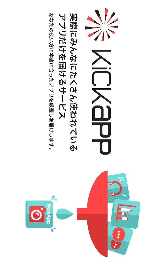 これから流行りそうなアプリを予想中!!Kickappのスクリーンショット_1