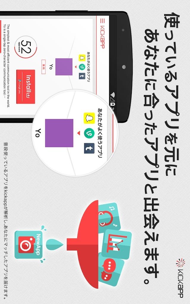 これから流行りそうなアプリを予想中!!Kickappのスクリーンショット_3