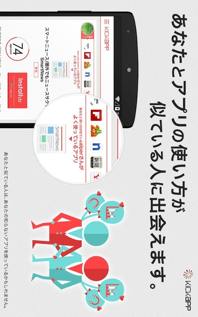 これから流行りそうなアプリを予想中!!Kickappのスクリーンショット_4
