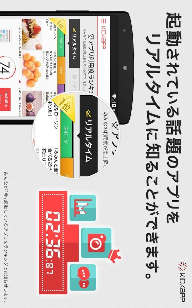 これから流行りそうなアプリを予想中!!Kickappのスクリーンショット_5