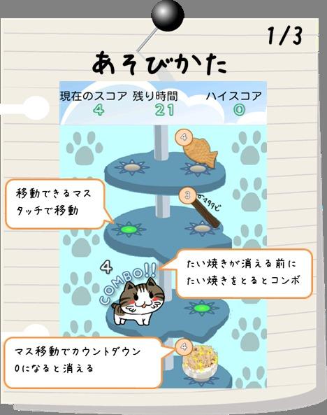 腹ぺこシマちゃん ~お菓子を探すにゃ!~のスクリーンショット_5