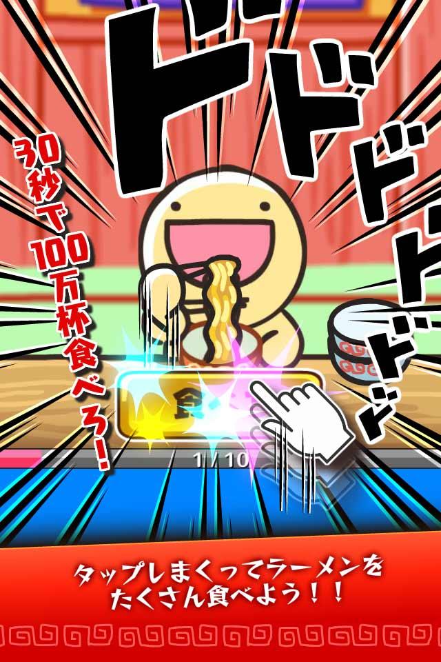 ふにゃ麺道場NaYuTa!のスクリーンショット_1