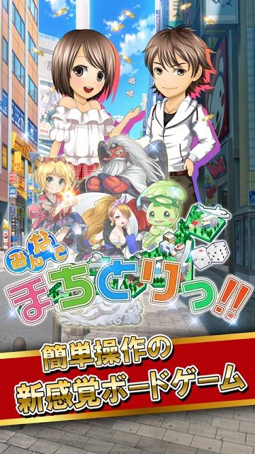 みんなでまちとりっ!!「無料オンラインボードゲーム」のスクリーンショット_5