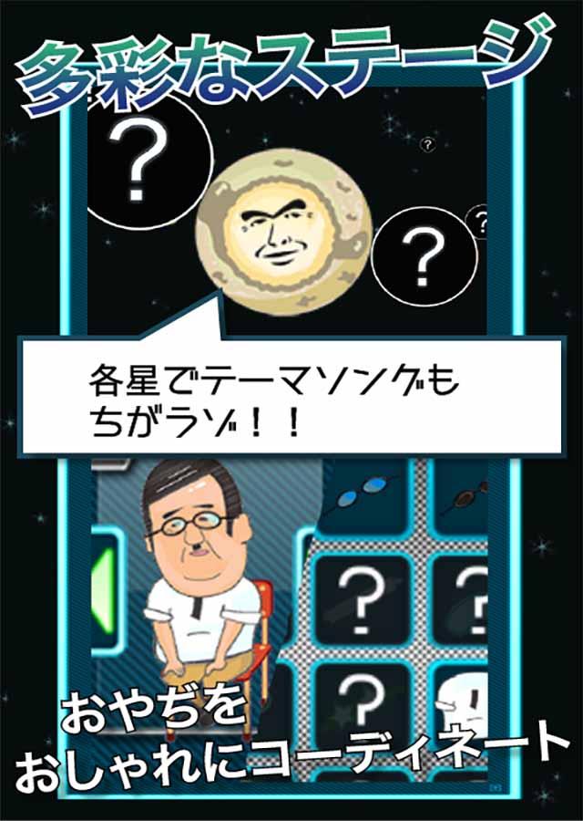 おやぢサミットのスクリーンショット_4