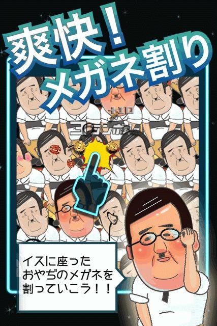 おやぢサミット〜おやじのメガネを割って爽快暇つぶしゲーム〜のスクリーンショット_2
