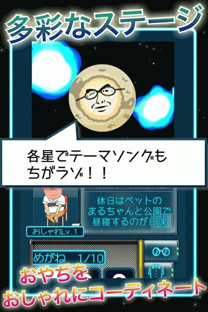 おやぢサミット〜おやじのメガネを割って爽快暇つぶしゲーム〜のスクリーンショット_4