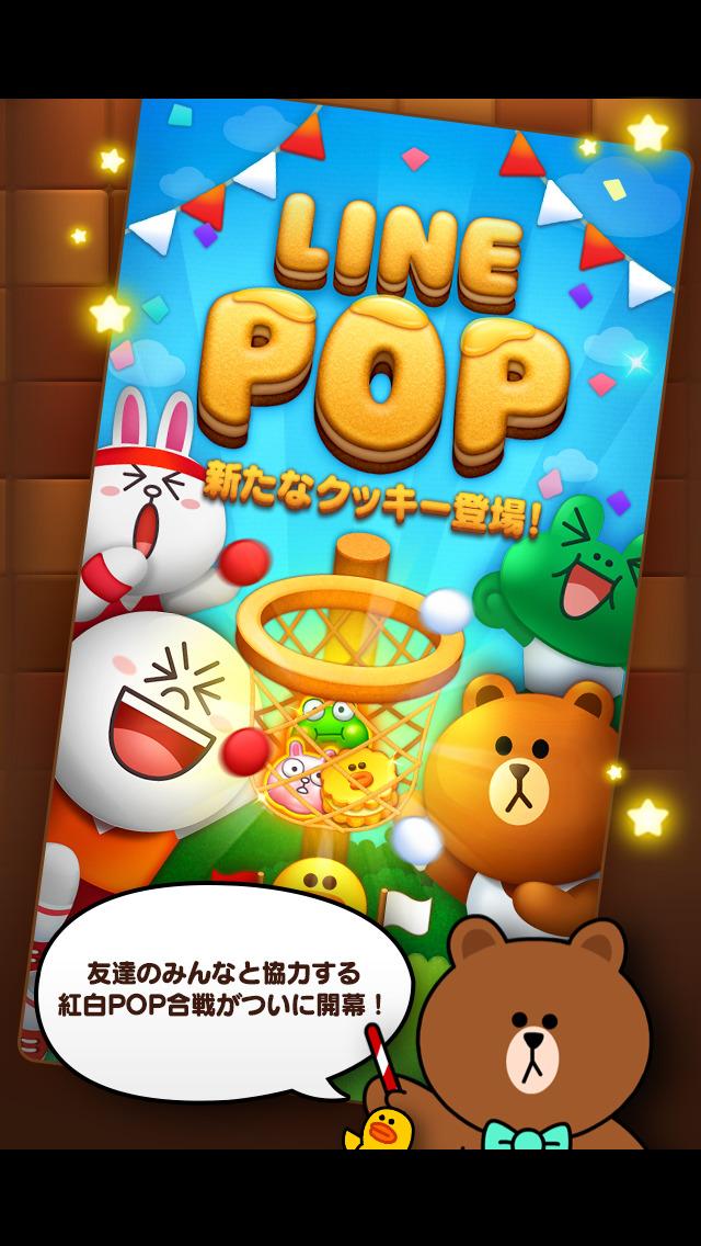 LINE POPのスクリーンショット_1