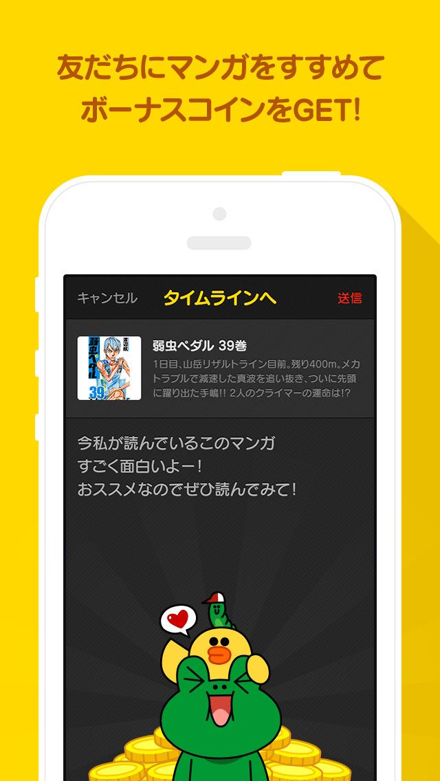 LINE マンガ - 無料で人気漫画を毎日更新のスクリーンショット_4