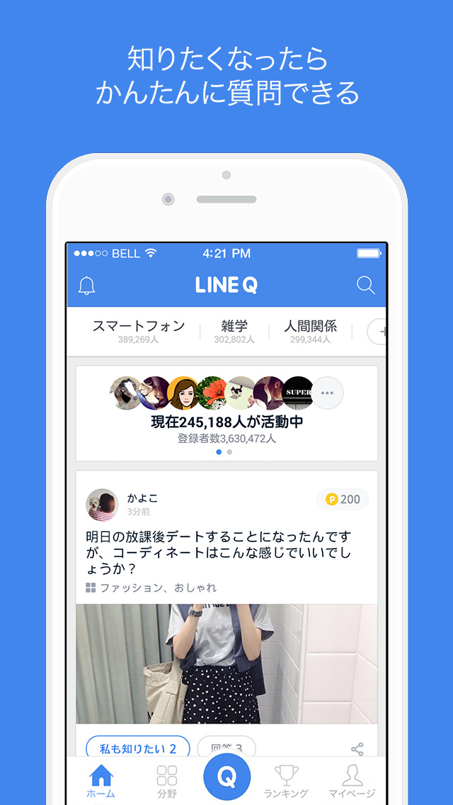 LINE Q - すぐに解決!Q&Aアプリのスクリーンショット_2