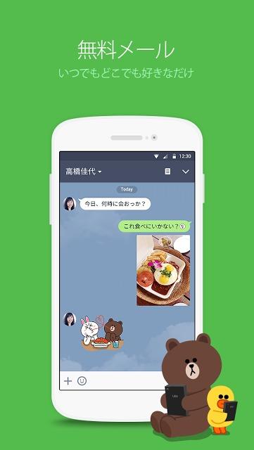 LINE(ライン) - 無料通話・メールアプリのスクリーンショット_1