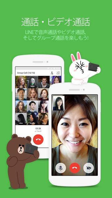 LINE(ライン) - 無料通話・メールアプリのスクリーンショット_2
