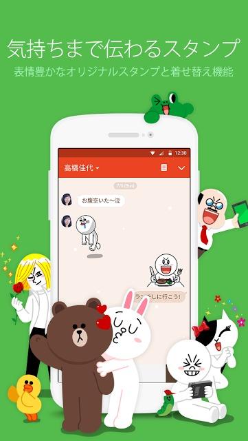 LINE(ライン) - 無料通話・メールアプリのスクリーンショット_3