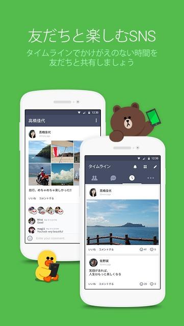 LINE(ライン) - 無料通話・メールアプリのスクリーンショット_5