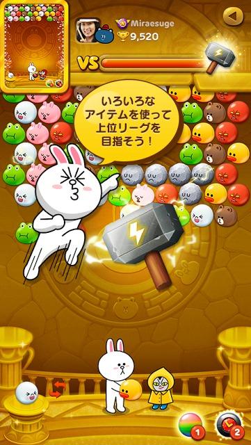 LINE バブルのスクリーンショット_3
