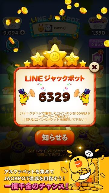 LINE DOZER コイン落としゲームのスクリーンショット_3