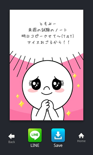 LINE Cardのスクリーンショット_4