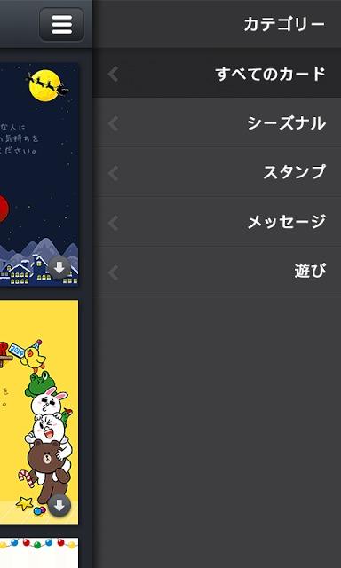 LINE Cardのスクリーンショット_5
