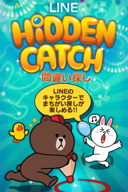 LINE HIDDEN CATCHのスクリーンショット_1