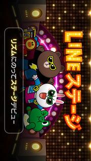 LINE ステージのスクリーンショット_2