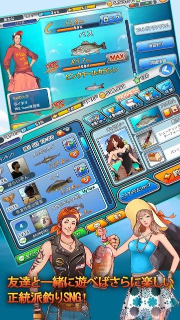 LINE 釣りマスのスクリーンショット_5