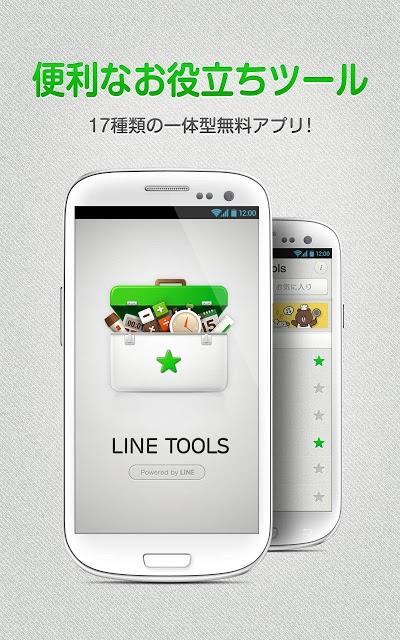 LINE Toolsのスクリーンショット_1