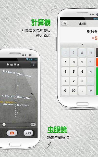 LINE Toolsのスクリーンショット_4