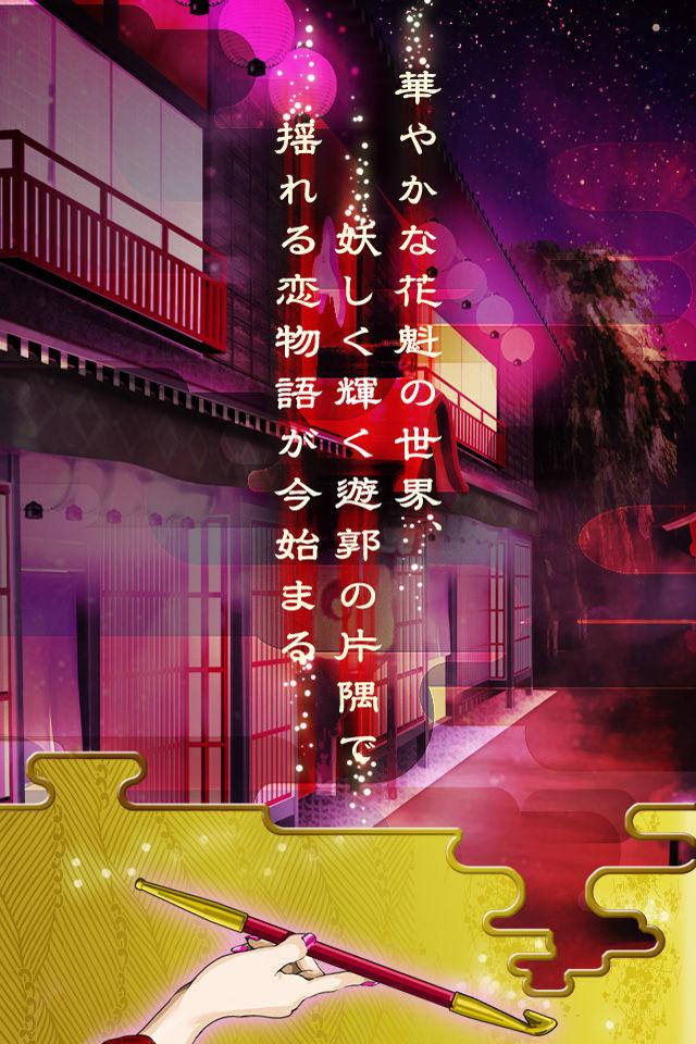艶が〜るのスクリーンショット_4
