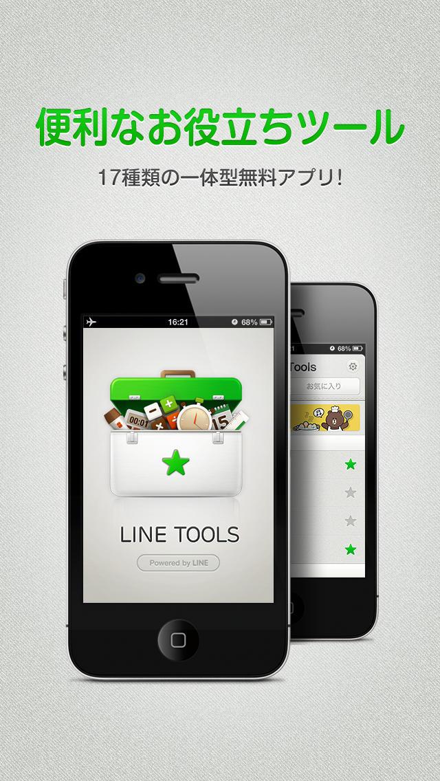 LINE Tools のスクリーンショット_1