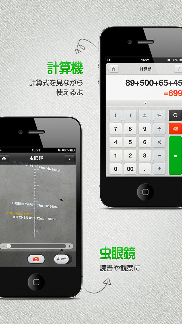 LINE Tools のスクリーンショット_5