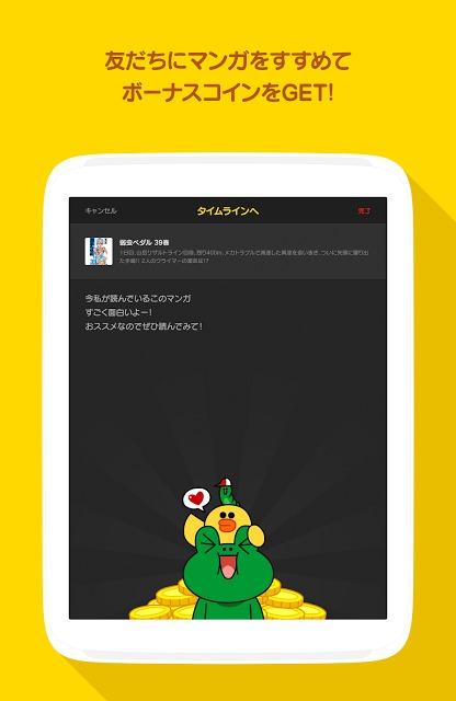 LINE マンガ – 無料で人気漫画を毎日更新!のスクリーンショット_5