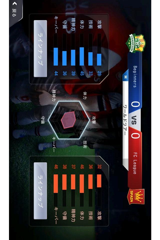 LINE サッカーイレブンのスクリーンショット_3