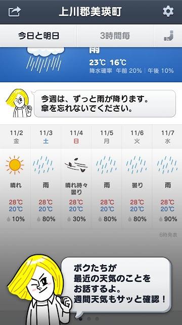 LINE 天気のスクリーンショット_3