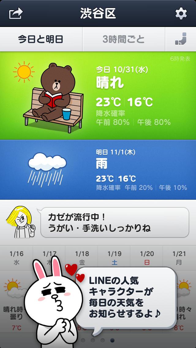 LINE 天気のスクリーンショット_1