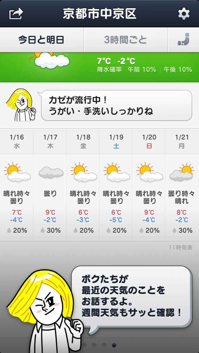 LINE 天気のスクリーンショット_2