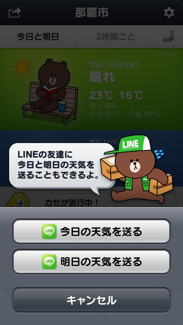 LINE 天気のスクリーンショット_5